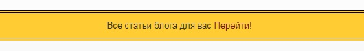 панель в верхней части блога с кликабельными ссылками