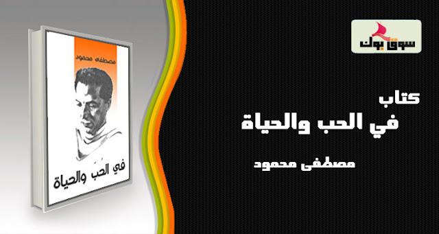 تحميل كتاب في الحب والحياة لمصطفى محمود PDF