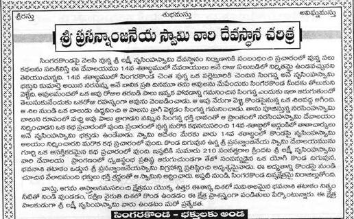 singarakonda temple history in telugu