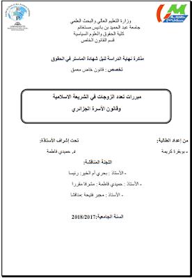 مذكرة ماستر: مبررات تعدد الزوجات في الشريعة الاسلامية وقانون الأسرة الجزائري PDF