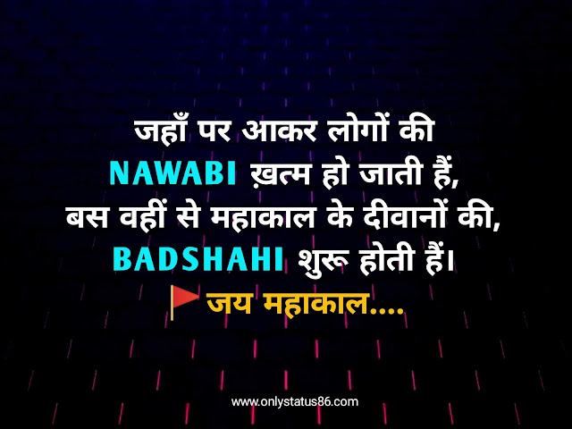 Attitude Mahakal shayari status in hindi, Bhola baba Status in Hindi