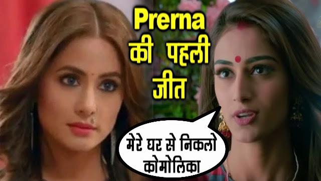 Big Clash : Prerna claims marriage with Anurag war against Komolika in Kasauti Zindagi Kay