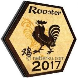 Rooster 2017 - Netterku.com