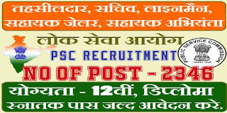 Public Service Commission Recruitment, PSC, Government Jobs