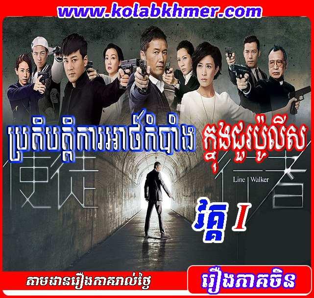 Protebatka Atkombaing Knong Jour Police Vak1