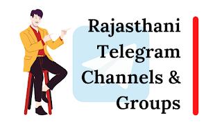 Best Rajasthani Telegram Channel