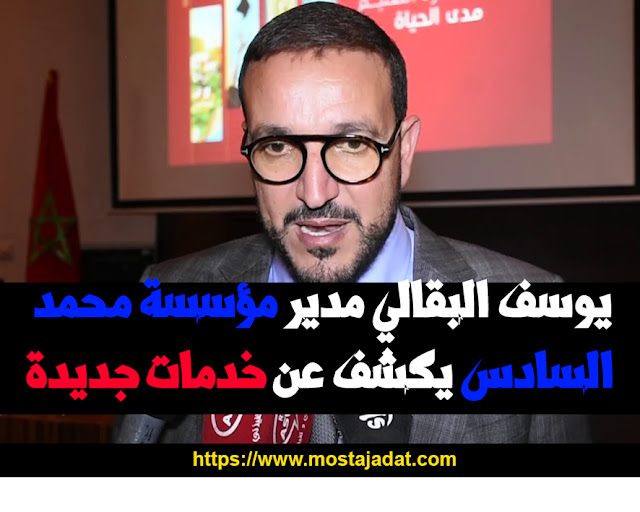 السيد يوسف البقالي مدير مؤسسة محمد السادس يكشف عن الخدمات الجديدة للمؤسسة fm6 education 2020