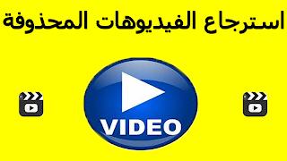 طريقة استرجاع الفيديوهات المحذوفة