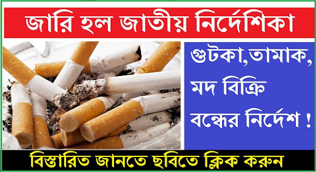Strict Ban on Sale of Liquor , Gutka and Tobacco