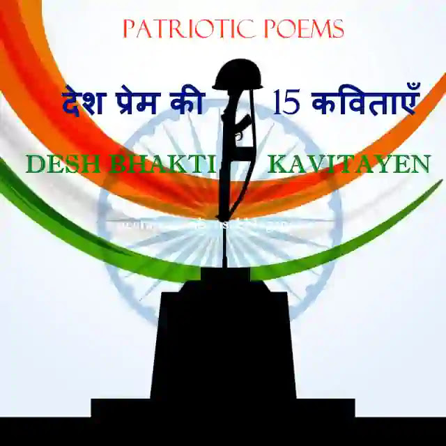 Patriotic poems, Desh Bhakti poems