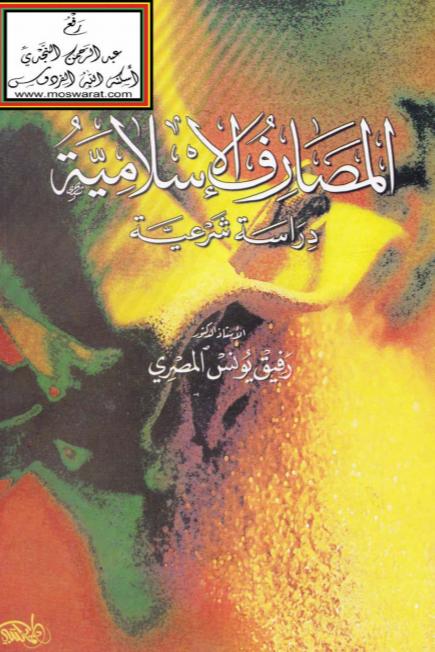 كتاب المصارف الاسلامية pdf