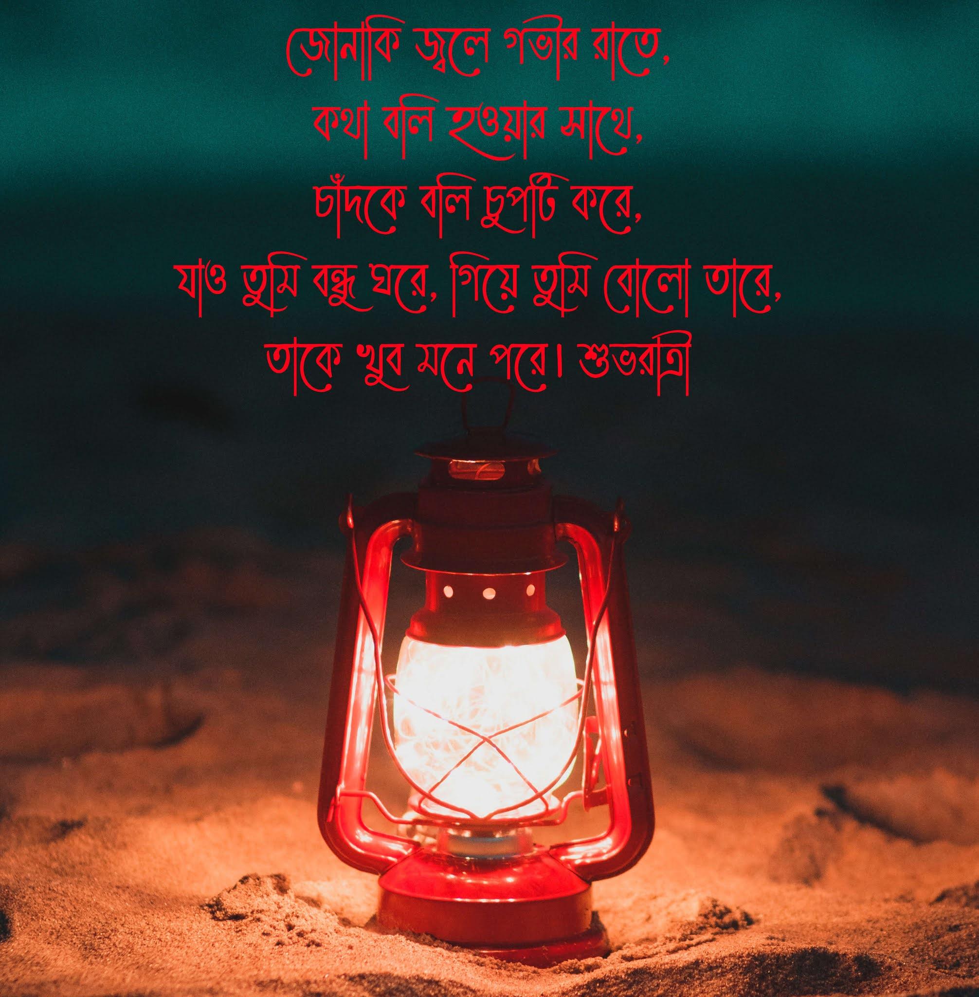 Bengali subho ratri image