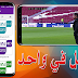 تحميل تطبيق لمشاهدة : قنوات عربية وأجنبية بجودة عالية على هاتفك 2019