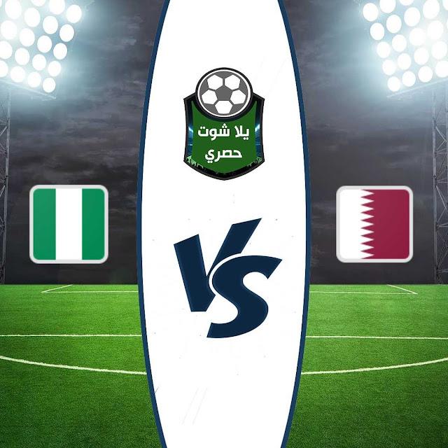 مشاهدة مباراة قطر ونيجيريا بث مباشر