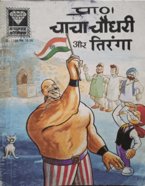 कॉमिक्स : चाचा चौधरी और तिरंगा पीडीऍफ़ पुस्तक हिंदी में | Comics : Chacha Chaudhary Aur Tiranga PDF Book In Hindi Free Download