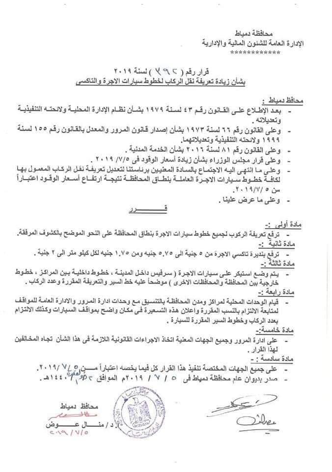 ننشر التعريفه الجديده للمواصلات داخل وبين المدن المصرية بعد زياده اسعار الوقود بجميع المحافظات FB_IMG_1562330223704
