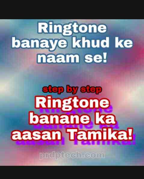 अपने नाम का ringtone कैसे बनाए download? Jio phone में अपने नाम कि ringtone कैसे बनाए in hindi mein? Name ringtone hindi me. Free ringtone download.