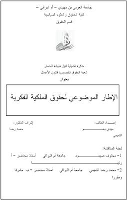 مذكرة ماستر: الإطار الموضوعي لحقوق الملكية الفكرية PDF