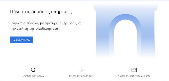 """""""Ψηφιακή Πύλη"""" άνοιξε η Περιφέρεια Στερεάς - Νέα υπηρεσία ηλεκτρονικής υποβολής αιτημάτων πολιτών & επιχειρήσεων"""