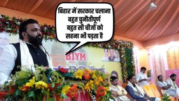 बिहार में सरकार चलाना चुनौती पूर्ण ये बात भाजपा विधायक और मंत्री बोले