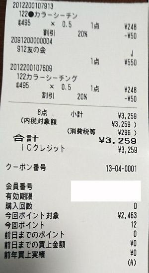 ユザワヤ 大和店 2020/2/15 のレシート