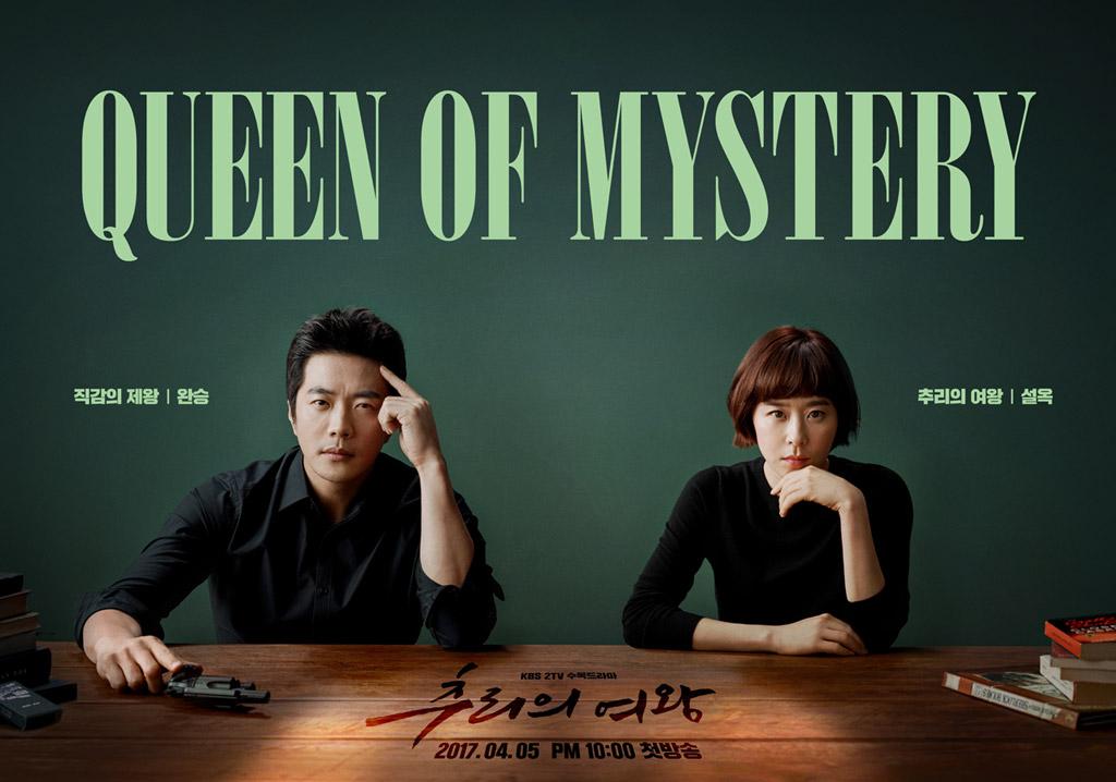 Mystery Queen / 2017 / Güney Kore / MP4 / TR Altyazılı
