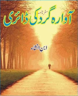 Awara Gard Ki Diary By Ibne Insha Free Download