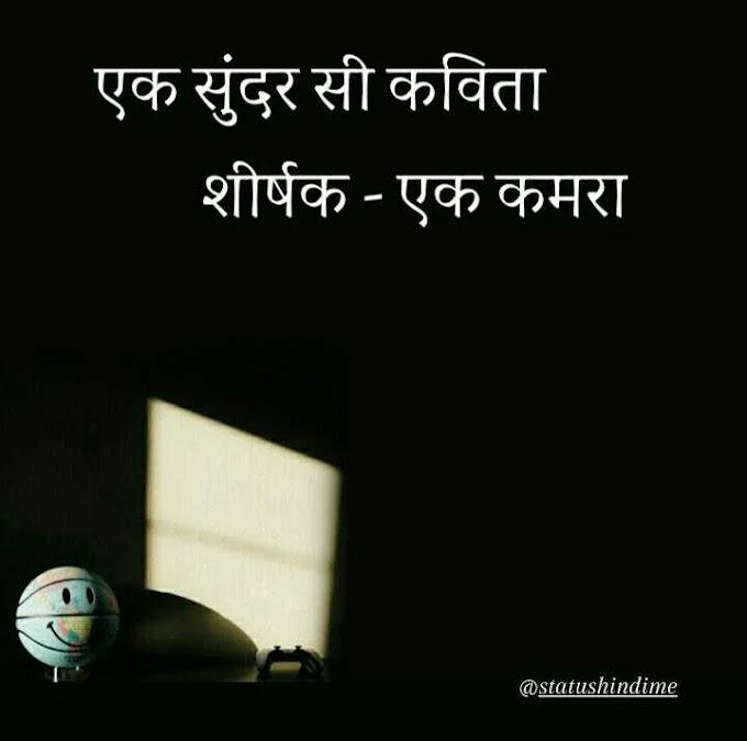Short Hindi Poem - एक कमरा { Best Hindi Poem }
