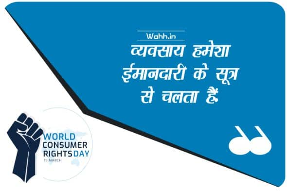 World Consumer Rights Day Messages Posters  In Hindi