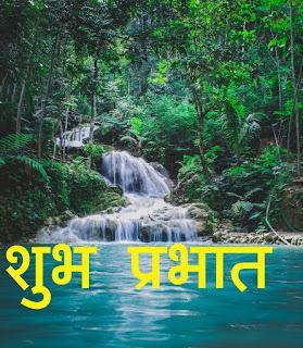 शुभ प्रभात good morning river image