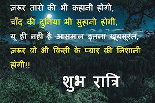 good night romantic hindi quotes for him