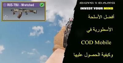 أفضل الأسلحة الأسطورية في COD Mobile وكيفية الحصول عليها
