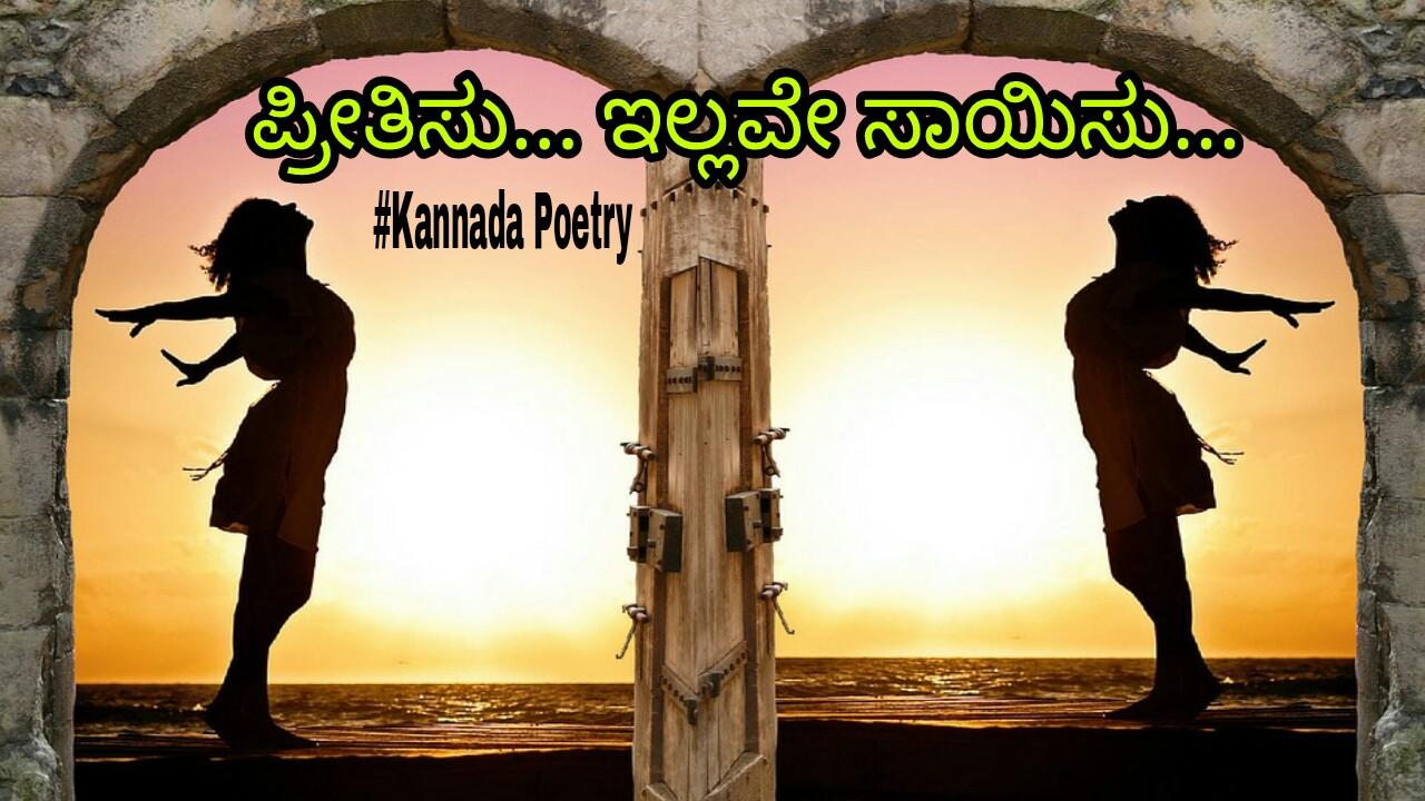 ಪ್ರೀತಿಸು ಇಲ್ಲವೇ ಸಾಯಿಸು.. Kannada Sad love Poetry