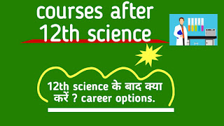 courses after 12th science pcm
