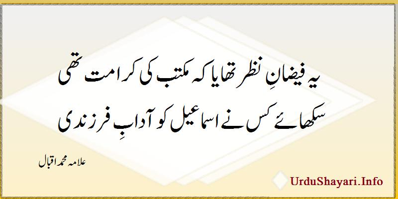 allama iqbal poetry in urdu love - Yeh Faizan Nazar tha اسماعیل