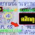 มาแล้ว...เลขเด็ดงวดนี้ 3ตัวตรงๆ หวยทำมือ สูตรเลขตารางนาคาพยากรณ์ งวดวันที่ 1/11/62