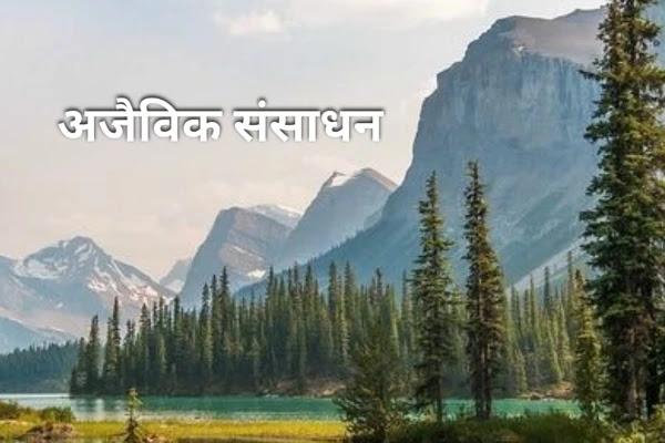अजैविक कारक क्या है - jaivik karak in hindi