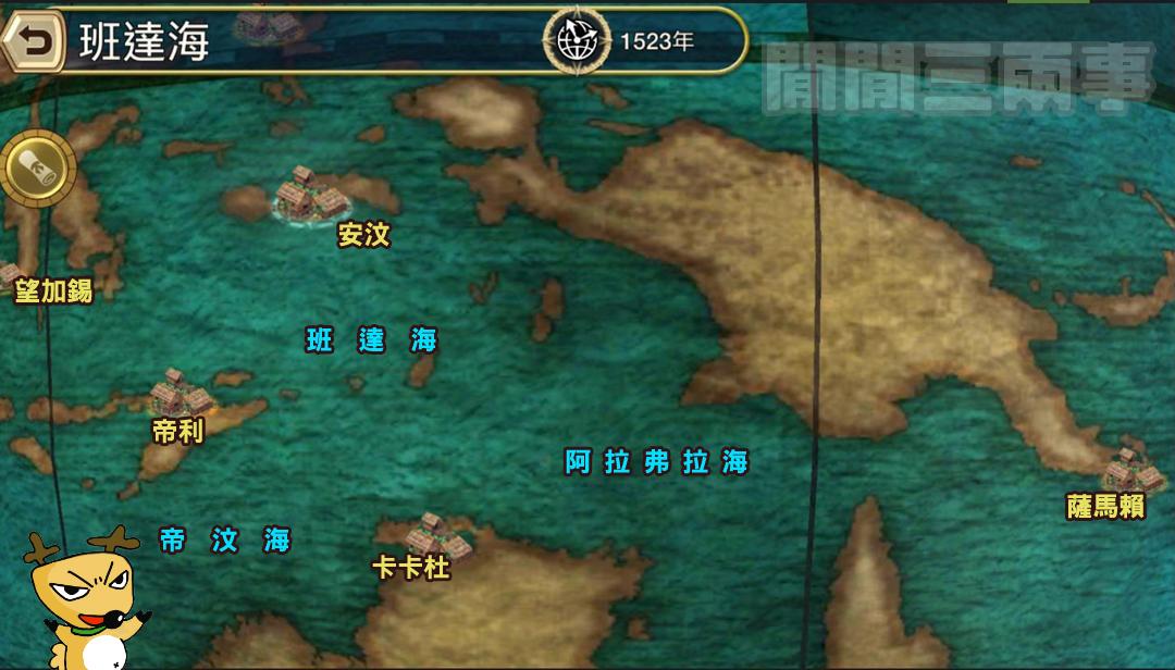 大 航海 時代 6 攻略