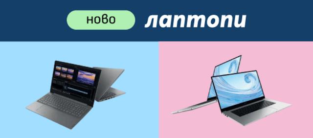 промоция на лаптопи в теленор