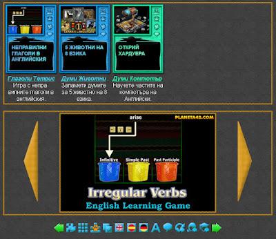 Аркадни Игри за Чужди Езици
