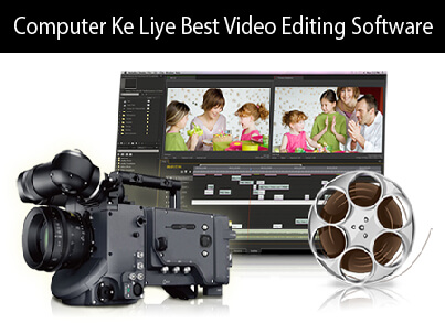 computer-ke-liye-best-video-editing-software