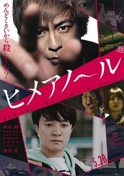 Sinopsis Film Jepang 2016: Himeanole / ヒメアノ~ル