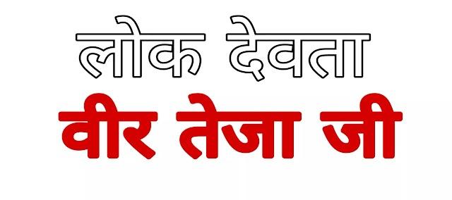 Lok Devta Teja Ji - राजस्थान के लोक देवता तेजाजी