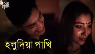 Holudia Pakhi (হলুদিয়া পাখি) Full Lyrics - Abdul Alim