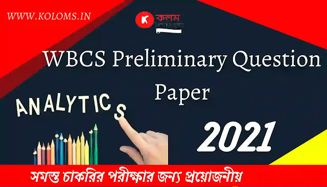 Download Free WBCS Preliminary 2021 Question Papers PDF