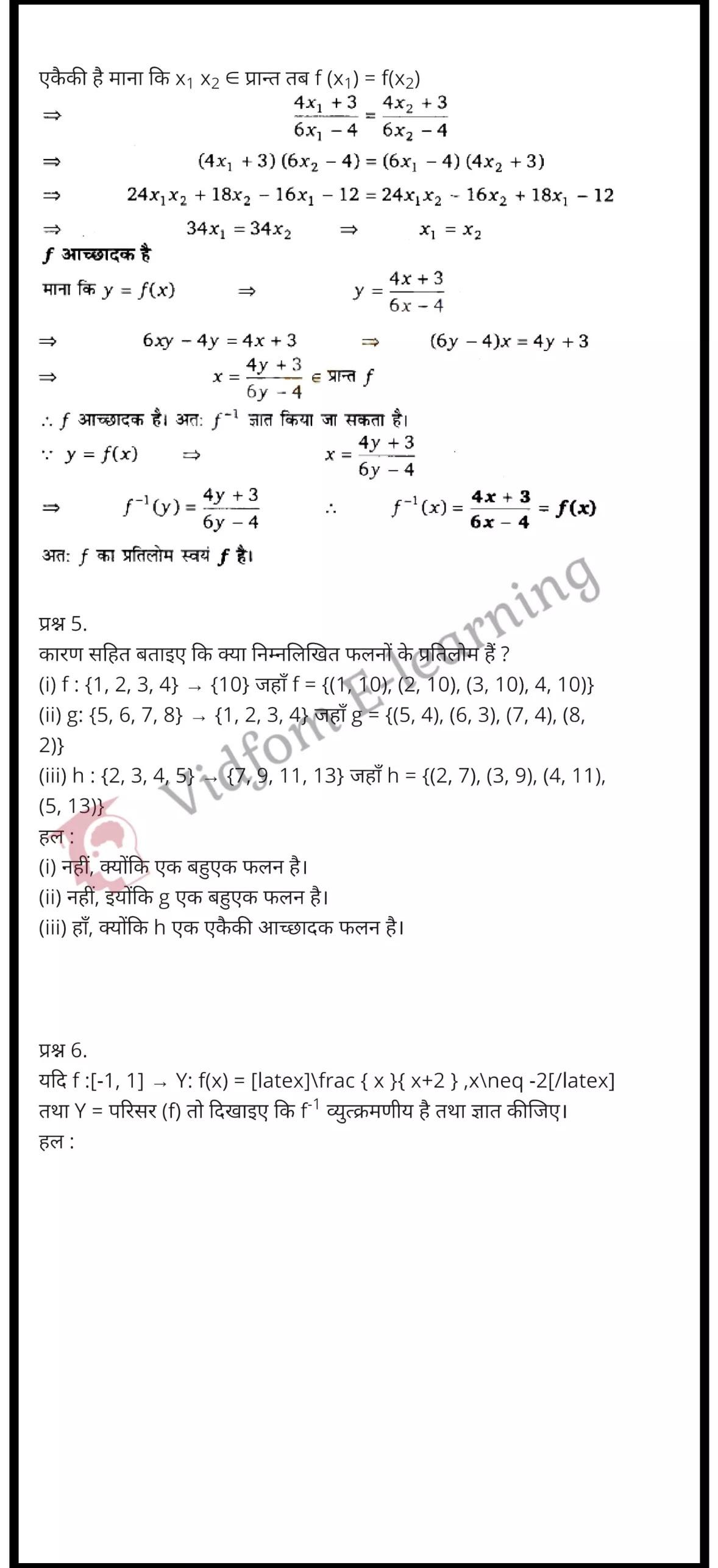 class 12 maths chapter 1 light hindi medium18
