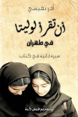 رواية أن تقرأ لوليتا في طهران آزار نفيسي روايات كتب تحميل pdf كتاب