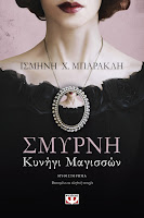 http://www.culture21century.gr/2017/03/smyrnh-kynhgi-magisswn-ths-ismhnhs-mparaklh-book-review.html