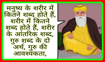 Anahad shabdon per charcha karte Baba Nanak
