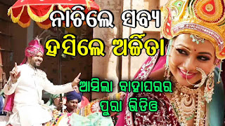 Sabyasachi Archita marriage Video